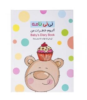 آلبوم عکس نی نی نامه سری خاطرات من طرح تولد خرسی Nini Name Bear Birthday Design Babys Diary Book