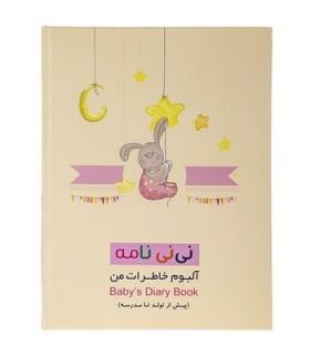 آلبوم عکس نی نی نامه سری خاطرات من طرح خرگوش خوشحال Nini Name Happy Rabit Design Babys Diary Book