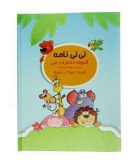 آلبوم عکس نی نی نامه سری خاطرات من طرح حیوانات Nini Name Animals Design Babys Diary Book