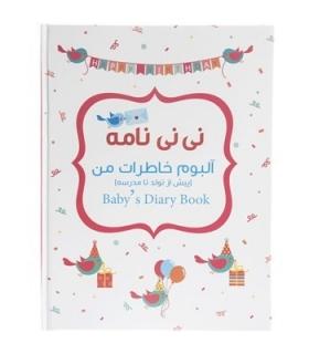 آلبوم عکس نی نی نامه سری خاطرات من طرح تولد جوجه Nini Name Birdie birth Design Babys Diary Book