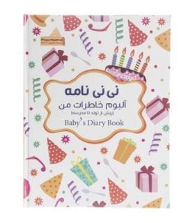 آلبوم عکس نی نی نامه سری خاطرات من طرح جشن تولد Nini Name Birthday Party Design Babys Diary Book