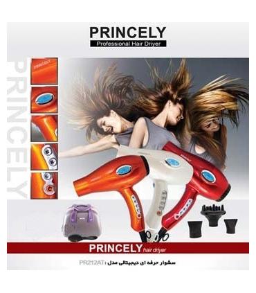 سشوار دیجیتال پرنسلی (پرینسلی) Princely PR212AT Hair Dryer